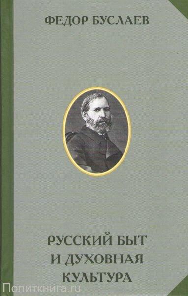 Буслаев Ф.И. Русский быт и духовная культура