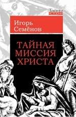 Семенов И.Л. Тайная миссия Христа