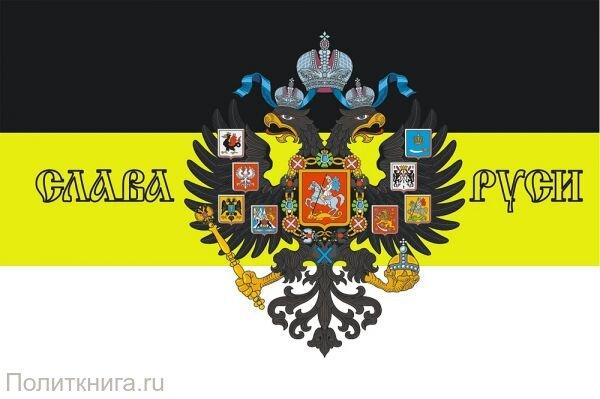 Кружка. Флаг и герб Российской Империи №5. Слава Руси