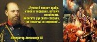 Кружка. Цитаты великих. Александр III. №2