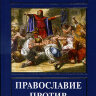 Платонов О.А. Православие против масонства