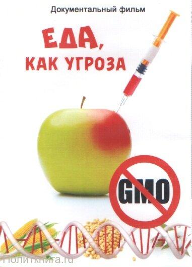 Еда как угроза DVD