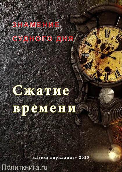 Алексеева Е. Б. Сжатие времени. Знамение судного дня.