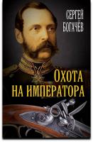 Богачев С.В. Охота на императора