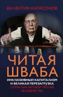 Катасонов В.Ю. Читая Шваба. Инклюзивный капитализм и великая перезагрузка. Открытый заговор против человечества