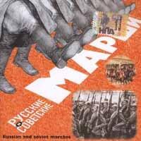 CD. Русские и советские марши