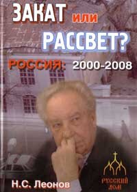 """Леонов Н.С. """"Закат или рассвет? Россия: 2000-2008"""""""