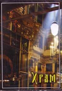 DVD. Никифоров А. Храм