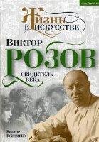 Кожемяко В.С. Виктор Розов. Свидетель века
