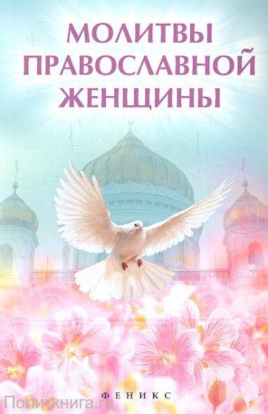 Елецкая Е.А. Молитвы православной женщины
