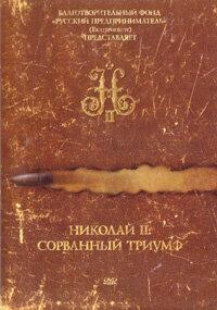 DVD. Николай II: Сорванный триумф