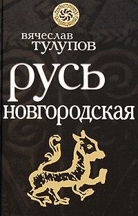 Тулупов В.Г. Русь Новгородская