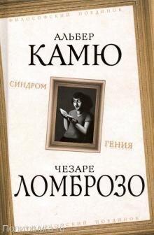 """Камю, Ломброзо Синдром гения. Сборник произведений по """"философии гениальности"""""""