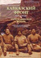 DVD. Кавказский фронт