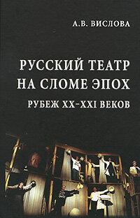 Вислова А.В. Русский театр на сломе эпох. Рубеж XX-XXI веков
