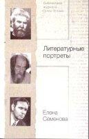 Семенова Е.В. Литературные портреты. Собрание работ о писателях ХIХ и ХХ веков