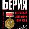 Берия Л.П. С Атомной бомбой мы живем! Секретный дневник 1945-1953 гг.