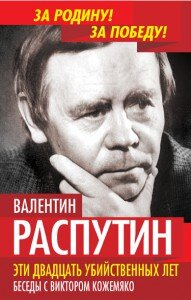 Распутин В.Г. Эти 20 убийственных лет. Беседы с Виктором Кожемяко