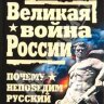 Кожинов В.В. Великая война России. Почему непобедим русский народ?