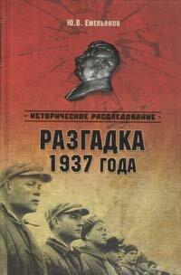 Емельянов Ю.В. Разгадка 1937 года