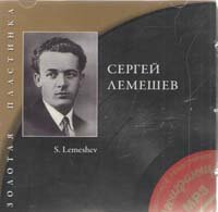 CD. Сергей Лемешев. Золотая пластинка