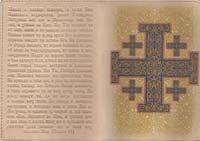 Обложка для водительского удостоверения. Иерусалимский крест