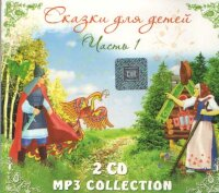 CD. Сказки для детей. Часть 1. 2CD-MP3