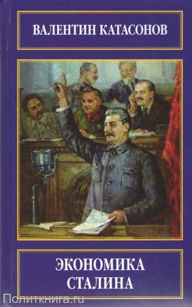 Катасонов В.Ю. Экономика Сталина