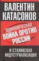 Катасонов В.Ю. Экономическая война против России и сталинская индустриализация
