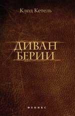 Кетель К. Диван Берии: воспоминания охотника за музейными сокровищами