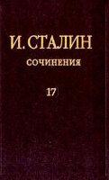 Сталин И.В. Сочинения И. Сталина, том 17