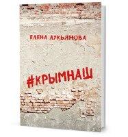 Лукьянова Е.А. #КРЫМНАШ. Спор о праве и о скрепах двух юристов и их читателей