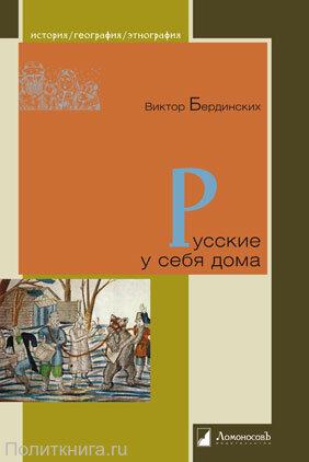 Бердинских В. Русские у себя дома