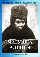 Матушка Алипия. Воспоминания и свидетельства