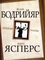 Ясперс К., Бодрийар Ж. Призрак толпы