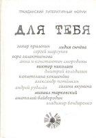 ДЛЯ ТЕБЯ. Сборник произведений лучших писателей России