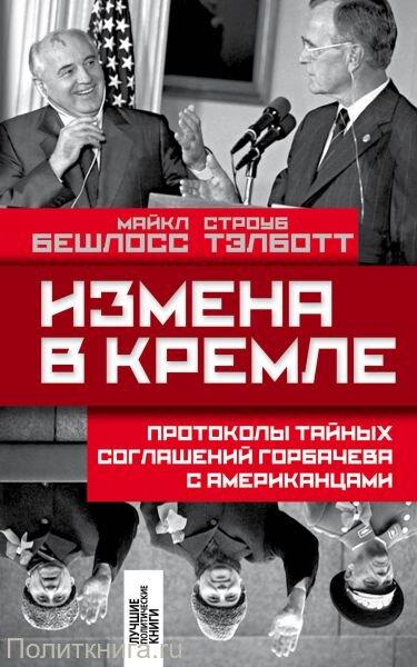 Бешлосс М., Тэлботт С. Измена в Кремле. Протоколы тайных соглашений Горбачева с американцами