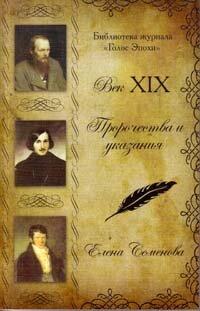 Семенова Е.В. Пророчества и указания
