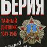 Берия Л.П. Второй войны я не выдержу... Тайный дневник 1941-1945 гг.