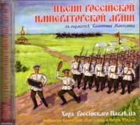 CD. Песни Российской Императорской Армии в обработке Валентина Мантулина
