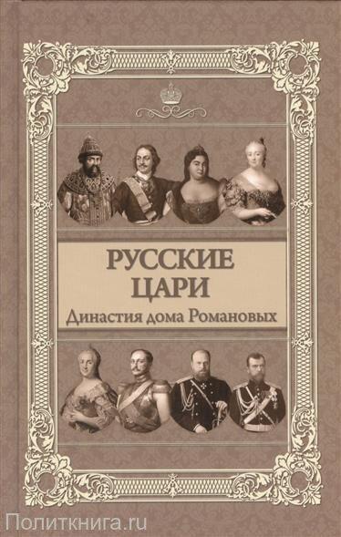 Курбанов С. Русские цари: династия дома Романовых