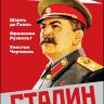 Голль Ш. де., Рузвельт Ф., Черчилль У. Сталин. Маршал, победивший в войне
