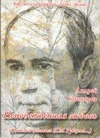 Башкиров А.Н. Непобежденная любовь (Светлой памяти Н.М.Рубцова)