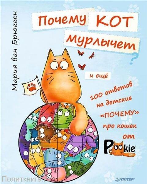 Брюгген М., ван Почему кот мурлычет и ещё 100 ответов на детские «почему» про кошек от PookieCat