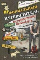 Владимиров С.В. Неформальный путеводитель по музыкальному Петербургу