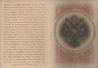 Обложка для водительского удостоверения. Государственный герб Российской Империи