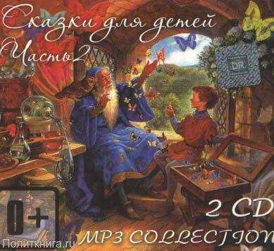 CD. Сказки для детей. Часть 2. 2CD-MP3