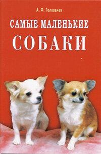 Головачев А. Самые маленькие собаки