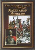 DVD. Александр Невский