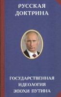 Русская доктрина. Государственная идеология эпохи Путина